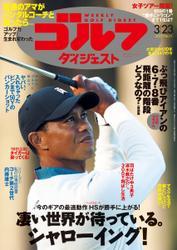 週刊ゴルフダイジェスト (2021/3/23号)