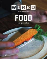 WIRED(ワイアード) (Vol.40)