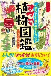 いのちのふしぎがおもしろい! すごい植物図鑑