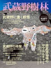 武蔵野樹林 vol.6