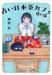 占い日本茶カフェ「迷い猫」
