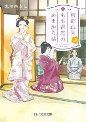 京都祇園もも吉庵のあまから帖3