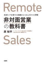 非対面営業の教科書(大和出版)