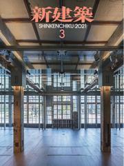 新建築 (2021年3月号)