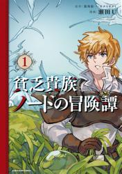 貧乏貴族ノードの冒険譚【コミック版】