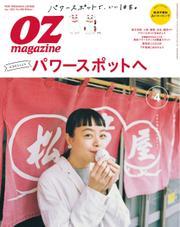 OZmagazine (オズマガジン)  (2021年4月号)