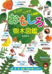 おもしろ樹木図鑑 びっくり! ヘンテコ! 不思議!