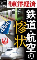 鉄道・航空の惨状-週刊東洋経済eビジネス新書No.356
