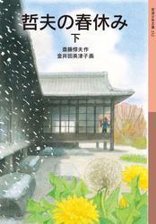 哲夫の春休み(下)