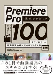 Premiere Pro 演出テクニック100 すぐに役立つ! 動画表現の幅が広がるアイデア集