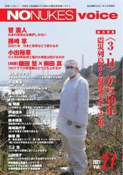 増刊 月刊紙の爆弾 (NO NUKES voice vol.27)