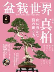 盆栽世界 (2021年4月号)