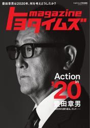 トヨタイムズmagazine (2021/03/15)