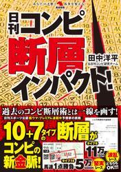 日刊コンピ断層インパクト!