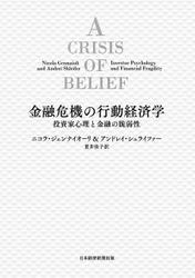 金融危機の行動経済学 投資家心理と金融の脆弱性