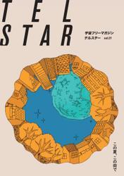宇宙フリーマガジンテルスター(vol.21)