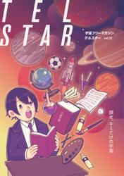 宇宙フリーマガジンテルスター(vol.23)