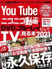YouTubeとニコニコ動画をDVD&ブルーレイにしてTVで見る本 2021