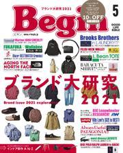 Begin(ビギン) (2021年5月号)