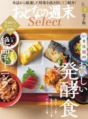 おとなの週末セレクト (「おいしい発酵食&絶品モーニング」〈2021年3月号〉)