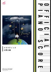 [公式楽譜] ドラマティック ピアノ(ソロ)/中~上級 ≪ウルトラマンタイガ ニュージェネクライマックス≫