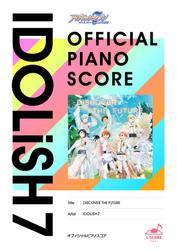 [公式楽譜] DiSCOVER THE FUTURE ピアノ(ソロ)/初~中級 ≪アイドリッシュセブン Second BEAT!≫