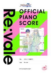 [公式楽譜] ミライノーツを奏でて ピアノ(ソロ)/初~中級 ≪アイドリッシュセブン Second BEAT!≫