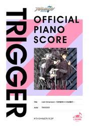 [公式楽譜] Last Dimension~引き金をひくのは誰だ~ ピアノ(ソロ)/初~中級 ≪アイドリッシュセブン≫