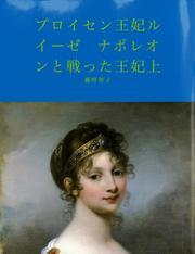 プロイセン王妃ルイーゼ ナポレオンと戦った王妃上