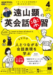NHKラジオ 遠山顕の英会話楽習2021年4月号【リフロー版】