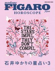 フィガロジャポン HOROSCOPE (石井ゆかりの星占い3(メディアハウスムック))
