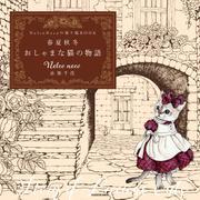 【PDFダウンロード付き】Nelco Necoの塗り絵BOOK 春夏秋冬 おしゃまな猫の物語