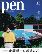 Pen(ペン) (2021/04/1号)