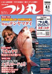つり丸 (2021年4/1号)