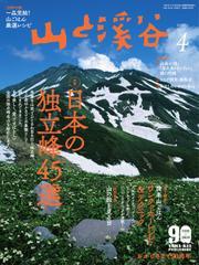 山と溪谷 (2021年4月号)