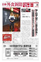 日本外食新聞 (2021/3/15号)