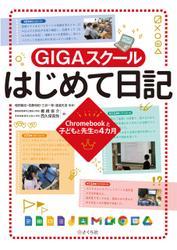GIGAスクールはじめて日記 Chromebookと子どもと先生の4カ月