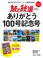旅と鉄道 増刊 (2021年4月号)