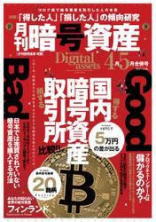 月刊暗号資産 (2021年4・5月合併号)