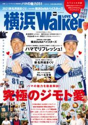 横浜LOVEWalker