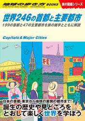 W04 世界246の首都と主要都市 199の首都と47の主要都市を旅の雑学とともに解説