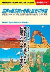W03 世界の魅力的な奇岩と巨石139選 不思議とロマンに満ちた岩石の謎を旅の雑学とともに解説