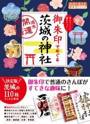 御朱印でめぐる茨城の神社 週末開運さんぽ