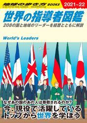 W02 世界の指導者図鑑 208の国と地域のリーダーを経歴とともに解説
