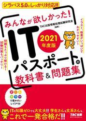 2021年度版 みんなが欲しかった! ITパスポートの教科書&問題集(TAC出版)
