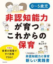 0~5歳児 非認知能力が育つこれからの保育(池田書店)