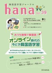 韓国語学習ジャーナルhana Vol. 39