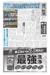 週刊粧業 (第3243号)