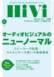 HiVi(ハイヴィ) (2021年4月号)