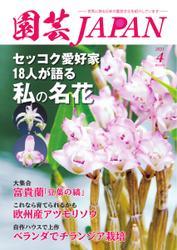 園芸Japan (2021年4月号)